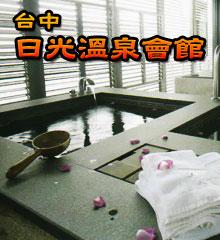 台中北屯-台中日光溫泉會館《二人優惠泡湯券》