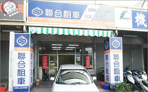 台東聯合租車《豐田VIOS平日優惠租用》-預約