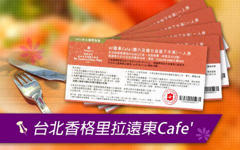 台北-遠東國際大飯店《580元現金抵用券x1》
