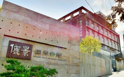 台南-關仔嶺儷景溫泉會館《大眾池湯券x2》