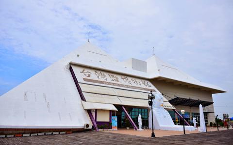 台南-鹽博物館套裝《門票+龍山號船票套裝組合x2》