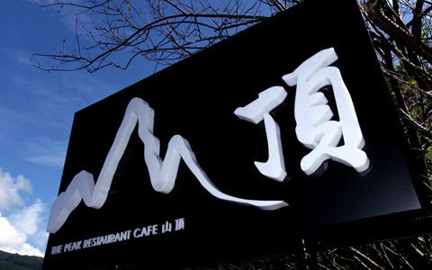 台北-陽明山山頂餐廳.主廚創意料理雙人套餐《優惠餐券x1》