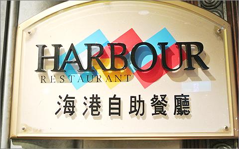 台中-廣三SOGO漢來飯店海港餐廳《晚餐優惠券x2》