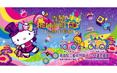 高雄-百變Hello Kitty 40週年特展《預售展覽票x2》