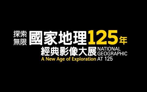 台中-國家地理125年經典影像大展《優惠票券x2》