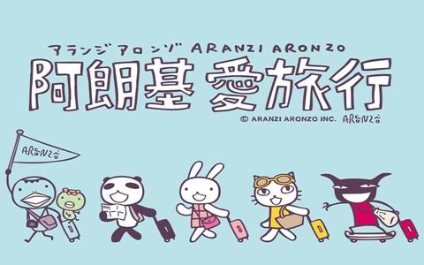 台北-阿朗基.愛旅行《預售票券x2》