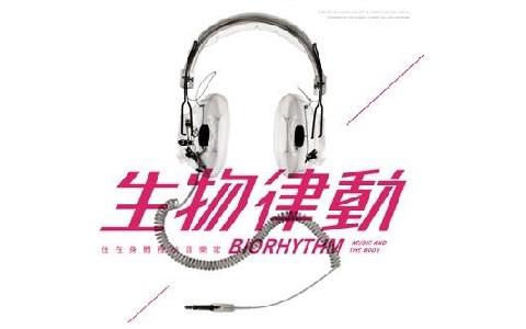 台北-生物律動・住在身體裡的音樂家特展《優惠門票x2》