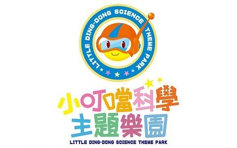 新竹-小叮噹科學主題樂園《優惠票券X2》