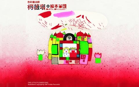 台北-色彩魔法師 .柯薇塔的繪本王國 《優惠門票X2》