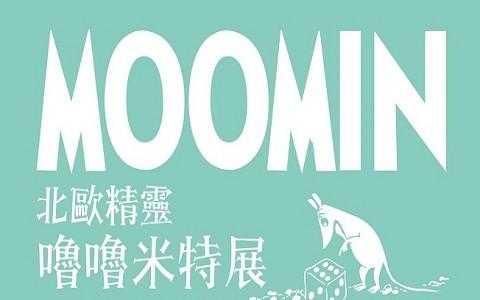台北-嚕嚕米精靈特展《優惠門票X2》
