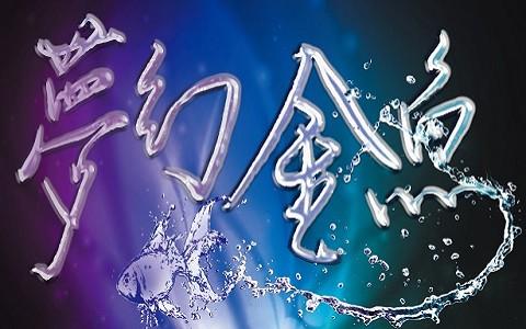 台北-夢幻金魚特展《優惠門票X2》