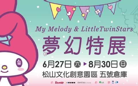 台北-My Melody & LittleTwinStars夢幻特展 《優惠門票X2》