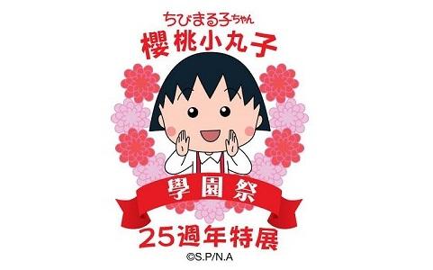 台北-櫻桃小丸子學園祭25周年特展《優惠門票X2》